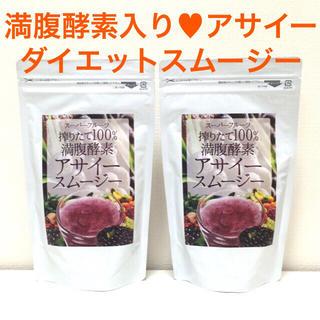 スーパーフルーツ★アサイースムージー★置き換えダイエット(ダイエット食品)