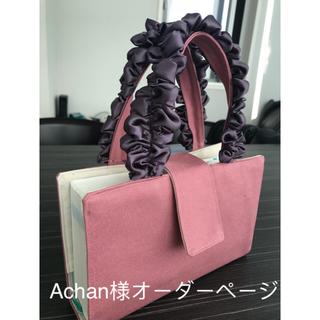 Achan様オーダーページ(フリルハンドルレビューブックカバー)(ブックカバー)