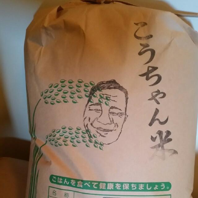 減農薬栽培米 こうちゃん米コシヒカリ 精米5キロ 食品/飲料/酒の食品(米/穀物)の商品写真