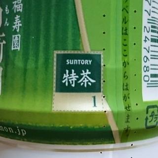 サントリー(サントリー)のとーん様専用 366点 サントリー 特茶 ポイント キャンペーン 応募 懸賞(その他)