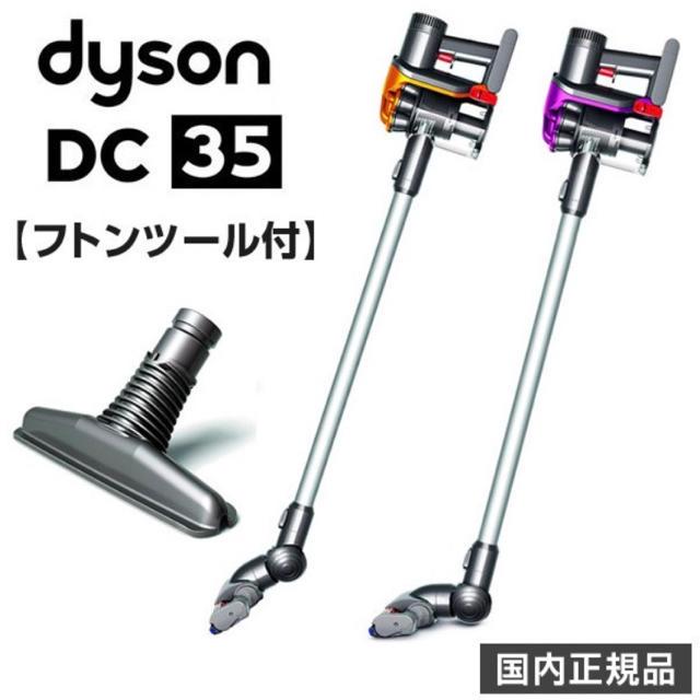 Dyson(ダイソン)の【新品】ダイソン コードレス dyson 掃除機 DC35 '2 スマホ/家電/カメラの生活家電(掃除機)の商品写真