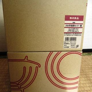 ムジルシリョウヒン(MUJI (無印良品))の新品未使用 無印 MUJI 入れ子食器セット 2セット 黒 磁器(食器)
