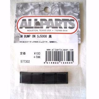 ALLPARTS 3M BUMP ON SJ5008 黒(4)(エフェクター)