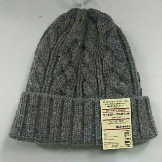 ムジルシリョウヒン(MUJI (無印良品))の新品  無印良品 ウール混ケーブル柄ワッチ・グレー(ニット帽/ビーニー)