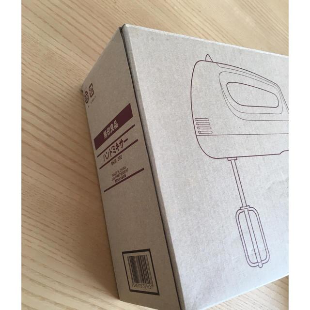 MUJI (無印良品)(ムジルシリョウヒン)の無印良品 ハンドミキサー インテリア/住まい/日用品のキッチン/食器(調理道具/製菓道具)の商品写真