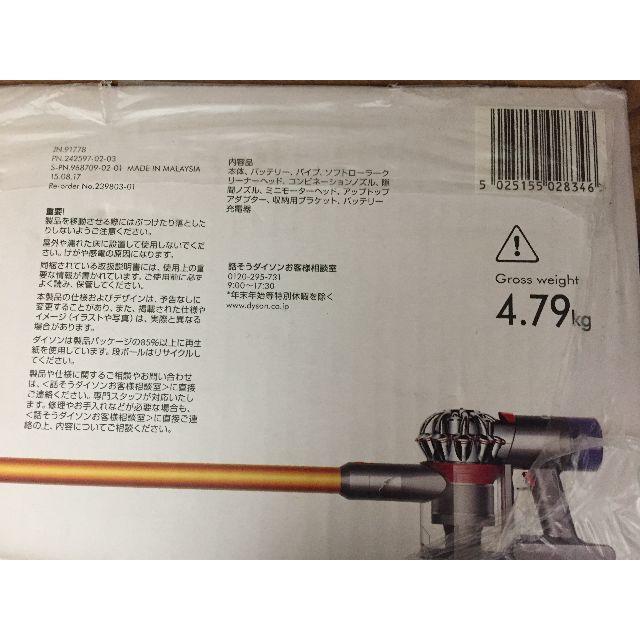 Dyson(ダイソン)の新品 ダイソン SV10FF2 サイクロン掃除機 Dyson V8 Fluffy スマホ/家電/カメラの生活家電(掃除機)の商品写真