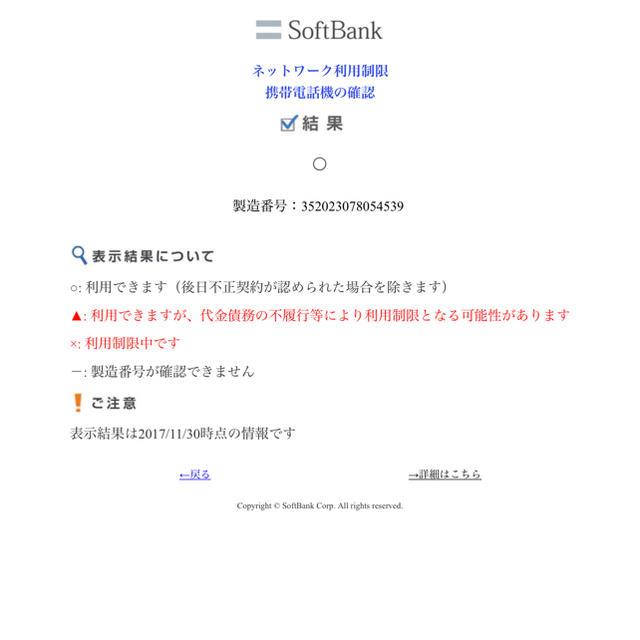iPhone(アイフォーン)のiPhone6 16GB シルバー SoftBank スマホ/家電/カメラのスマートフォン/携帯電話(スマートフォン本体)の商品写真
