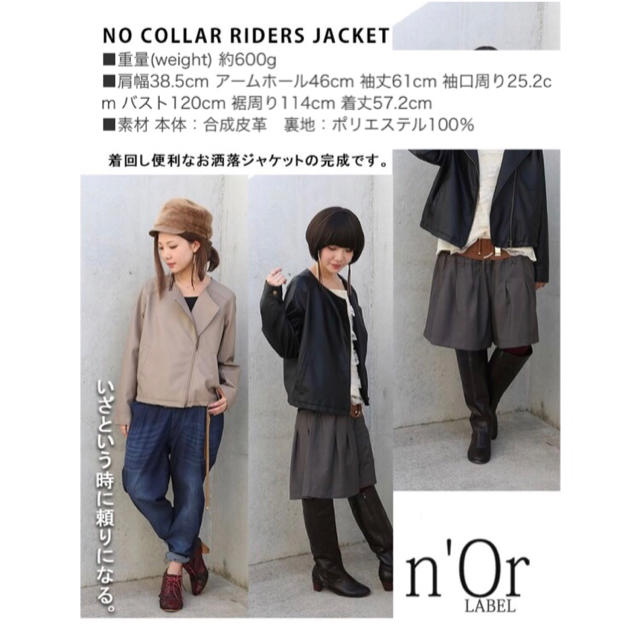 n'Or ライダースジャケット グレージュ(合皮) レディースのジャケット/アウター(ライダースジャケット)の商品写真