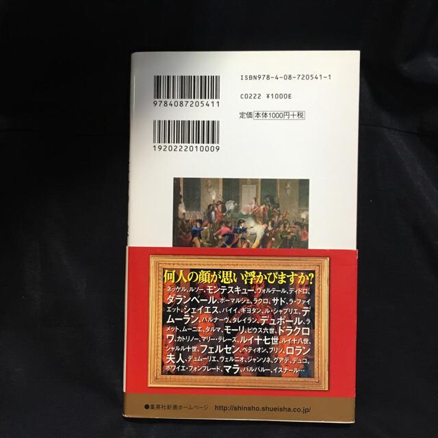 フランス革命の肖像 定価1000円...
