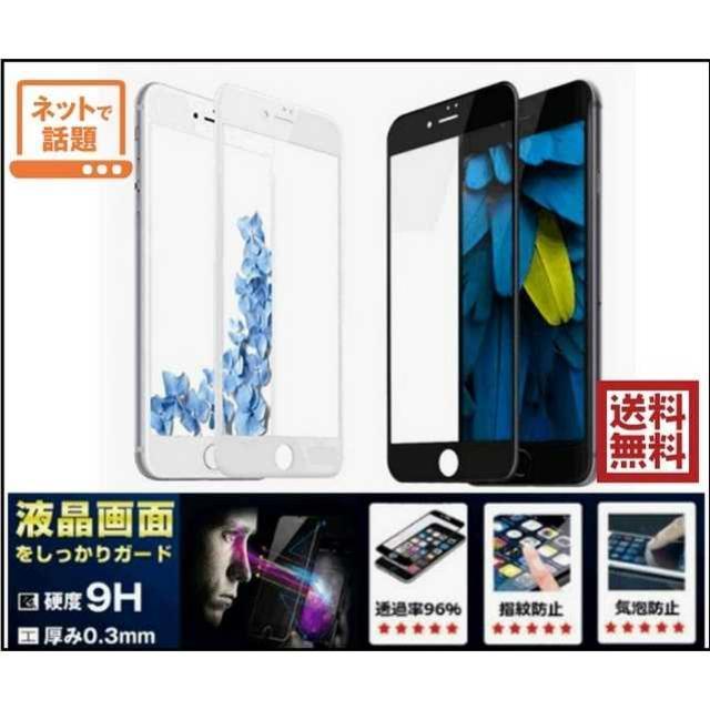 iPhone7、8共用ブルーライトカット全面フルカバー強化ガラスフイルム送料無料 スマホ/家電/カメラのスマホアクセサリー(保護フィルム)の商品写真