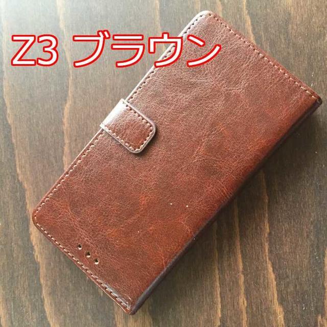 Z3 ブラウン 上質 レザー スマホ/家電/カメラのスマホアクセサリー(Androidケース)の商品写真