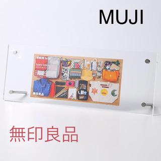 ムジルシリョウヒン(MUJI (無印良品))の無印良品 アクリルフレーム パノラマサイズ 写真立て約89×254mm(フォトフレーム)
