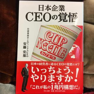 日本企業   CEOの覚悟      安藤 宏基(ビジネス/経済)