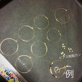 キワセイサクジョ(貴和製作所)の貴和製作所フープピアスハンドメイドパーツ❤︎ゴールド新品(各種パーツ)