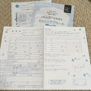 ジルスチュアート(JILLSTUART)の婚姻届 2枚セット(印刷物)