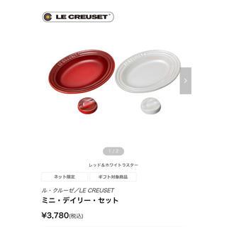 ルクルーゼ(LE CREUSET)のお値下げ!ル・クルーゼ ミニデイリーセット(食器)