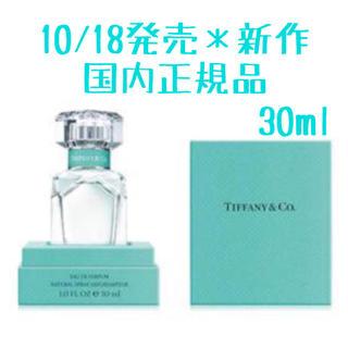 ティファニー(Tiffany & Co.)の10/18発売 * 新作 *ティファニー * 香水 * 30ml(香水(女性用))