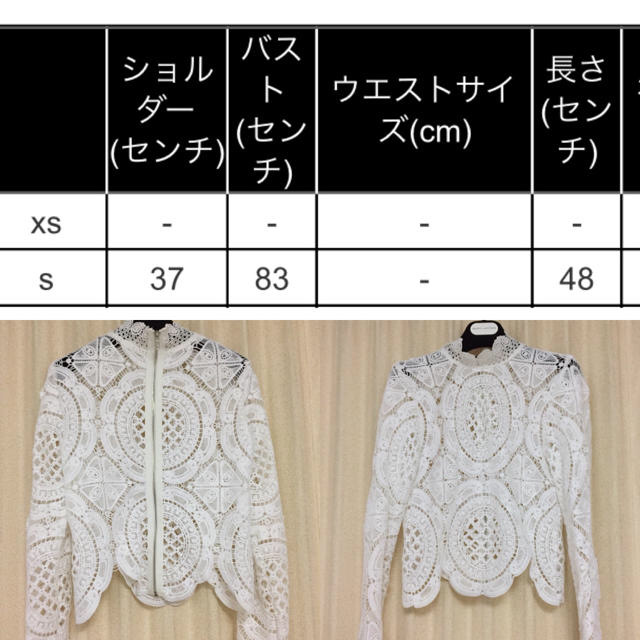 ZARA(ザラ)の値下げ!レースブラウス ホワイトSサイズ レディースのトップス(シャツ/ブラウス(長袖/七分))の商品写真