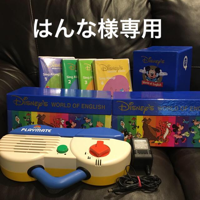 Disney(ディズニー)のはんな様専用  DWE ディズニー英語システム  キッズ/ベビー/マタニティのおもちゃ(知育玩具)の商品写真