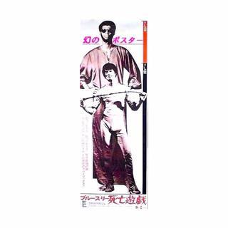 【幻のポスター】ブルース・リー「死亡遊戯」等身大立看ポスター‼(印刷物)
