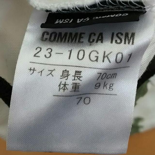 COMME CA ISM(コムサイズム)の恐竜柄☆オール&スタイセット70 キッズ/ベビー/マタニティのベビー服(~85cm)(カバーオール)の商品写真