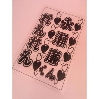 ジャニーズジュニア(ジャニーズJr.)の永瀬廉❤︎キンブレシート(男性タレント)