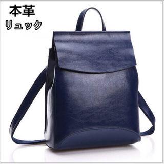 【新品】破格安値 本革リュック 本革バッグ レディース バッグ (ネイビー)(リュック/バックパック)