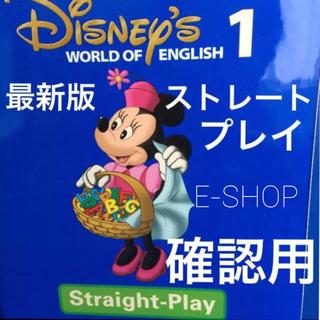 ディズニー(Disney)の最新版ストレートプレイDVD 確認用(知育玩具)