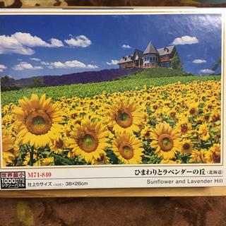 ひまわり ラベンダー 1000ピースパズル(その他)