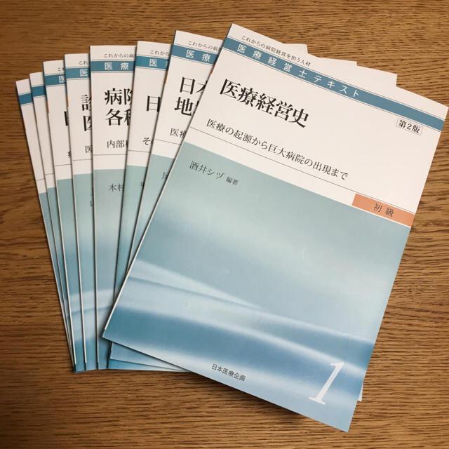 医療経営士3級テキストの通販 by マロ ぼちぼち閉店|ラクマ