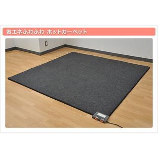 ヤマゼン(山善)のホットカーペット 電気カーペット 3畳用 暖房器具(その他)