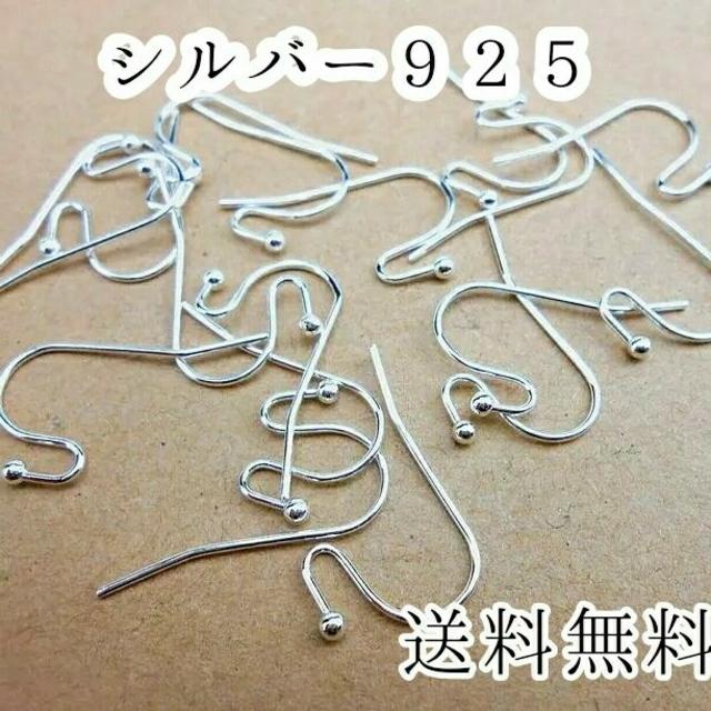 《高品質》 シルバー925 ピアス フック U字型 玉つき ハンドメイドの素材/材料(各種パーツ)の商品写真