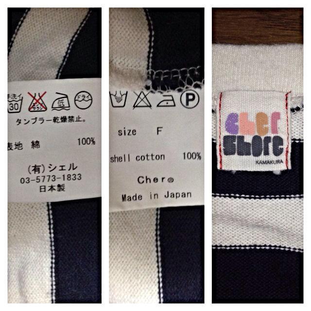 Cher(シェル)のchershore / ボーダートップス レディースのトップス(Tシャツ(半袖/袖なし))の商品写真