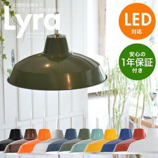 LED対応 カラー豊富 ペンダントライト(天井照明)