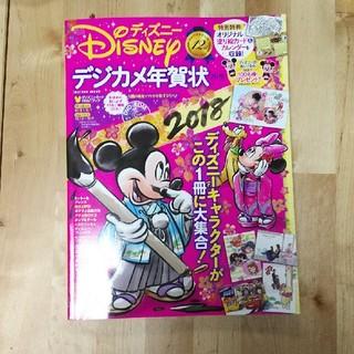 ディズニー(Disney)のディズニー 年賀状 本 DVD 最安値 デジカメ年賀状デジカメ DVD ROM (その他)