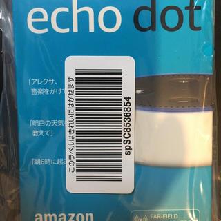 新品未開封 Amazon Echo Dot (第二世代)日 ホワイト 送料込み(スピーカー)