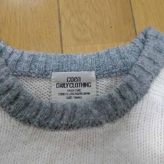 coen(コーエン)のニット メンズのトップス(ニット/セーター)の商品写真