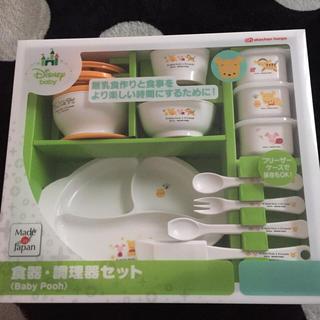 アカチャンホンポ(アカチャンホンポ)の新品未開封 ベビープー 食器 調理器セット(離乳食器セット)