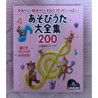 【新品】あそびうた大全集200(童謡/子どもの歌)