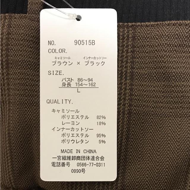 しまむら(シマムラ)の新品 グレンチェック キャミソール ビスチェ カットソー Lサイズ レディースのトップス(カットソー(長袖/七分))の商品写真