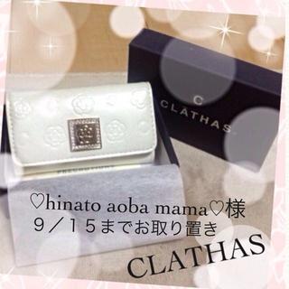 クレイサス(CLATHAS)の♡お取り置き♡9/15まで♡(キーホルダー)