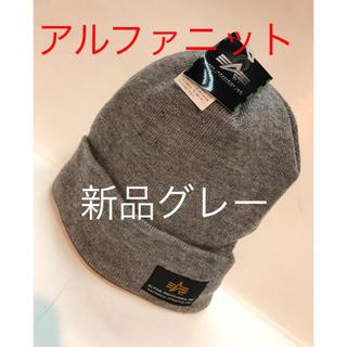 アルファ(alpha)の(新品)アルファニットキャップ  グレー(ニット帽/ビーニー)