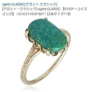 アガット(agete)の【アリス様専用】agete classic ターコイズ リング(リング(指輪))