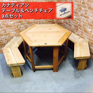 送料無料!新品!カナディアンガーデンテーブル&イスセット ナチュラル (アウトドアテーブル)