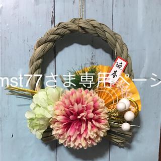 お正月飾り リース しめ縄 アーティフィシャルフラワー(リース)