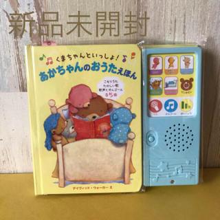 新品 歌声が流れる絵本 くまちゃんといっしょ!(絵本/児童書)