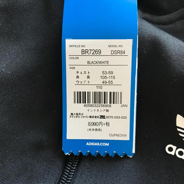 adidas(アディダス)の新品タグ付き adidasセッアップジャージ 110cm キッズ/ベビー/マタニティのキッズ服 女の子用(90cm~)(ジャケット/上着)の商品写真