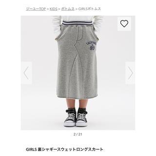 ジーユー(GU)のGU 130 裏起毛 スカート(スカート)