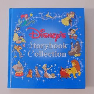 ディズニー(Disney)のディズニーストーリーブックコレクション(その他)