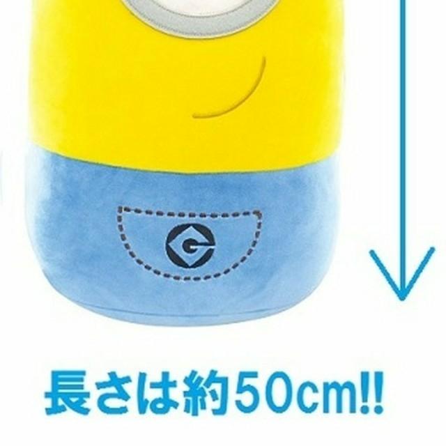 ミニオンもちもち抱き枕 スチュアート エンタメ/ホビーのおもちゃ/ぬいぐるみ(キャラクターグッズ)の商品写真